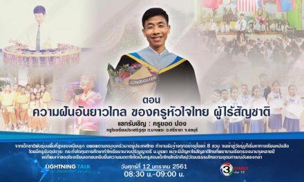 """""""ความฝันอันยาวไกล ของครูหัวใจไทย ผู้ไร้สัญชาติ"""""""
