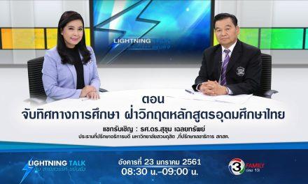 """""""จับทิศทางการศึกษา ฝ่าวิกฤตหลักสูตรอุดมศึกษาไทย"""""""