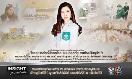 """""""จากพระปณิธานของเจ้าฟ้านักวิทยาศาสตร์ สู่การขจัดโรคพิษสุนัขบ้าในประเทศไทยและในเอเชีย"""""""
