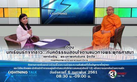 บทเรียนรักจากข่าว กับคติธรรมสอนใจตามแนวทางพระพุทธศาสนา