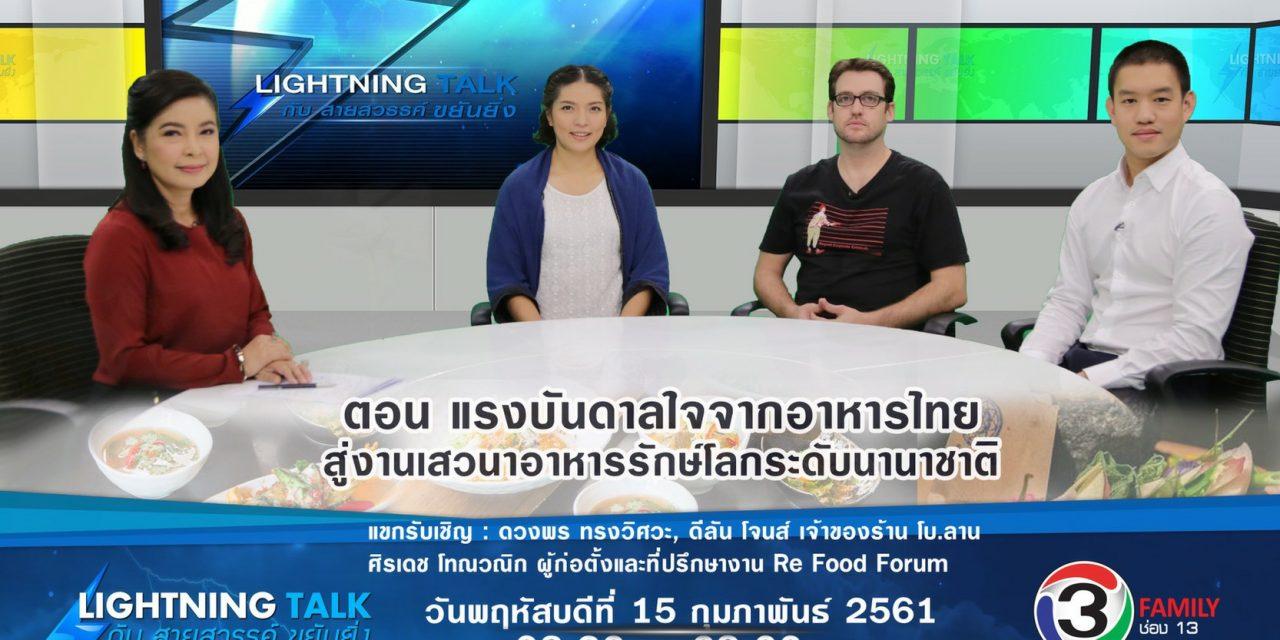 แรงบันดาลใจจากอาหารไทย สู่งานเสวนาอาหารรักษ์โลกระดับนานาชาติ