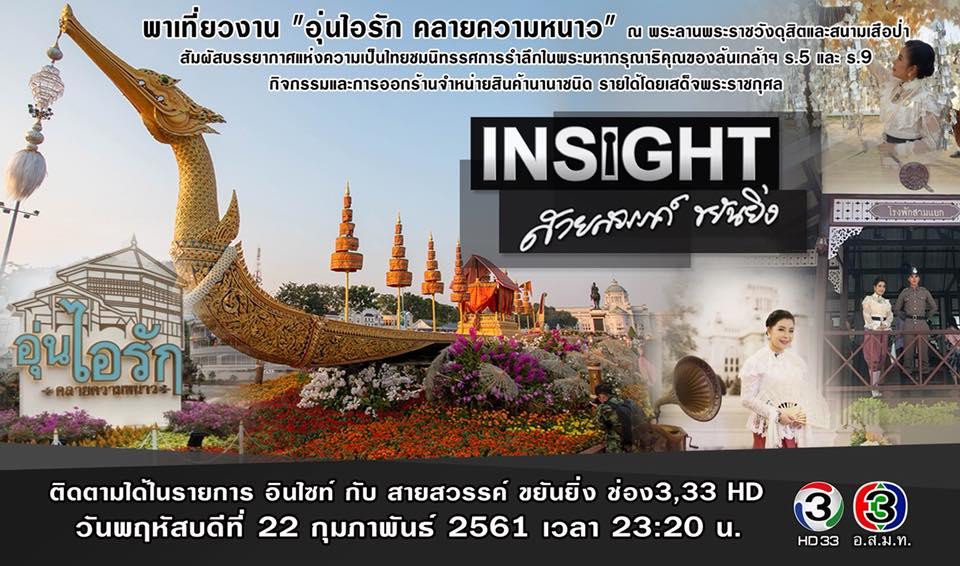 """""""อุ่นไอรัก คลายความหนาว…งานแห่งความสุขและภูมิใจในความเป็นไทย"""""""