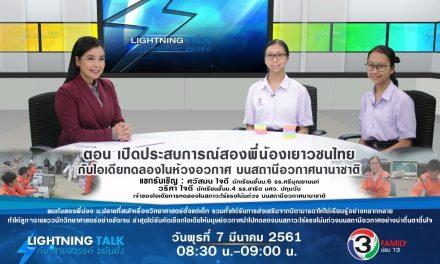 """""""เปิดประสบการณ์สองพี่น้องเยาวชนไทย กับไอเดียทดลองในห้วงอวกาศ บนสถานีอวกาศนานาชาติ"""""""