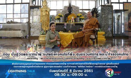 """""""ปั่นสู่วัดพระบาทน้ำพุ ร่มโพธิ์แห่งคนไร้ที่พึ่ง ศูนย์รวมศรัทธาและน้ำใจของคนไทย"""""""