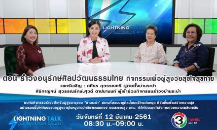 """""""รำวงอนุรักษ์ศิลปวัฒนธรรมไทย กิจกรรมเพื่อผู้สูงวัยสุขใจสุขกาย"""""""