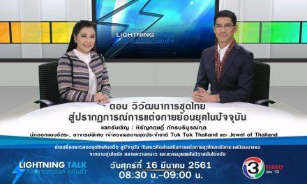 """""""วิวัฒนาการชุดไทย สู่ปรากฎการณ์การแต่งกายย้อนยุคในปัจจุบัน"""""""