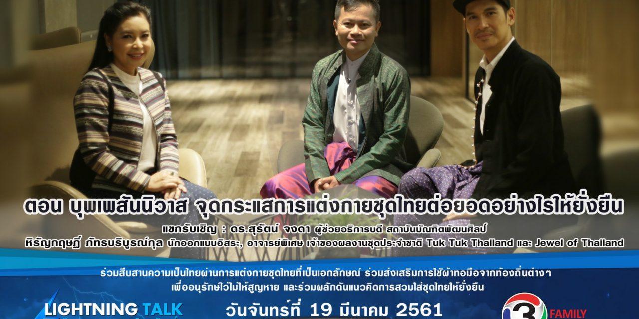 """""""บุพเพสันนิวาส จุดกระแสการแต่งกายชุดไทยต่อยอดอย่างไรให้ยั่งยืน"""""""