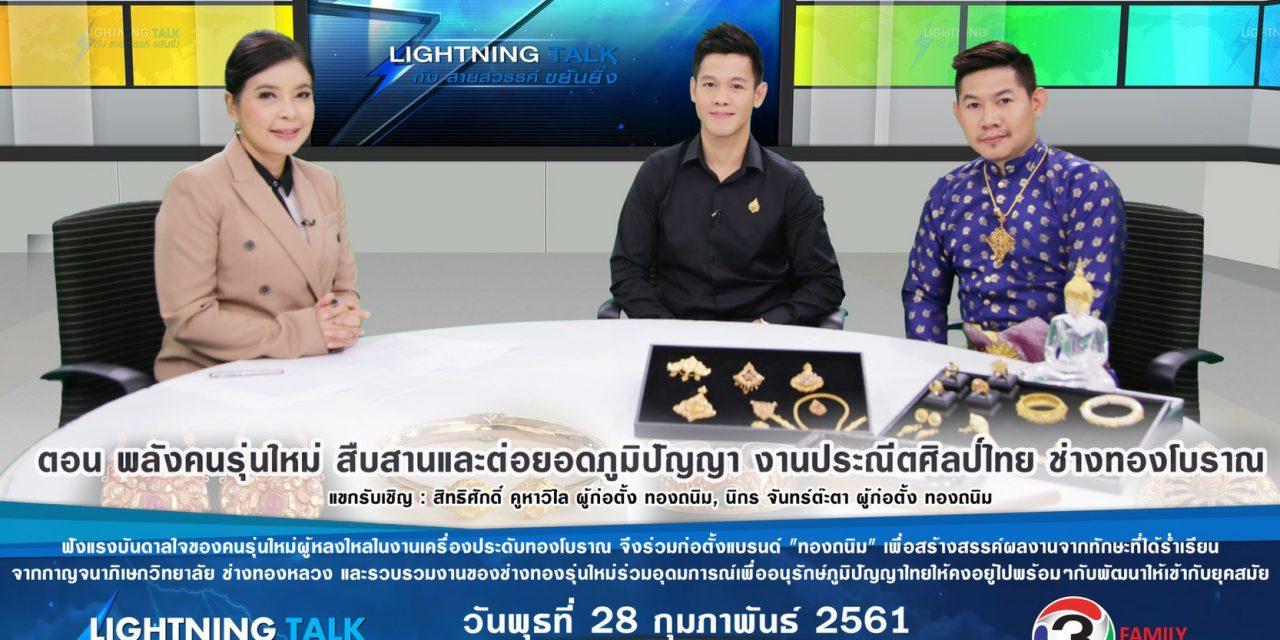 """""""พลังคนรุ่นใหม่ สืบสานและต่อยอดภูมิปัญญางานประณีตศิลป์ไทย ช่างทองโบราณ"""""""