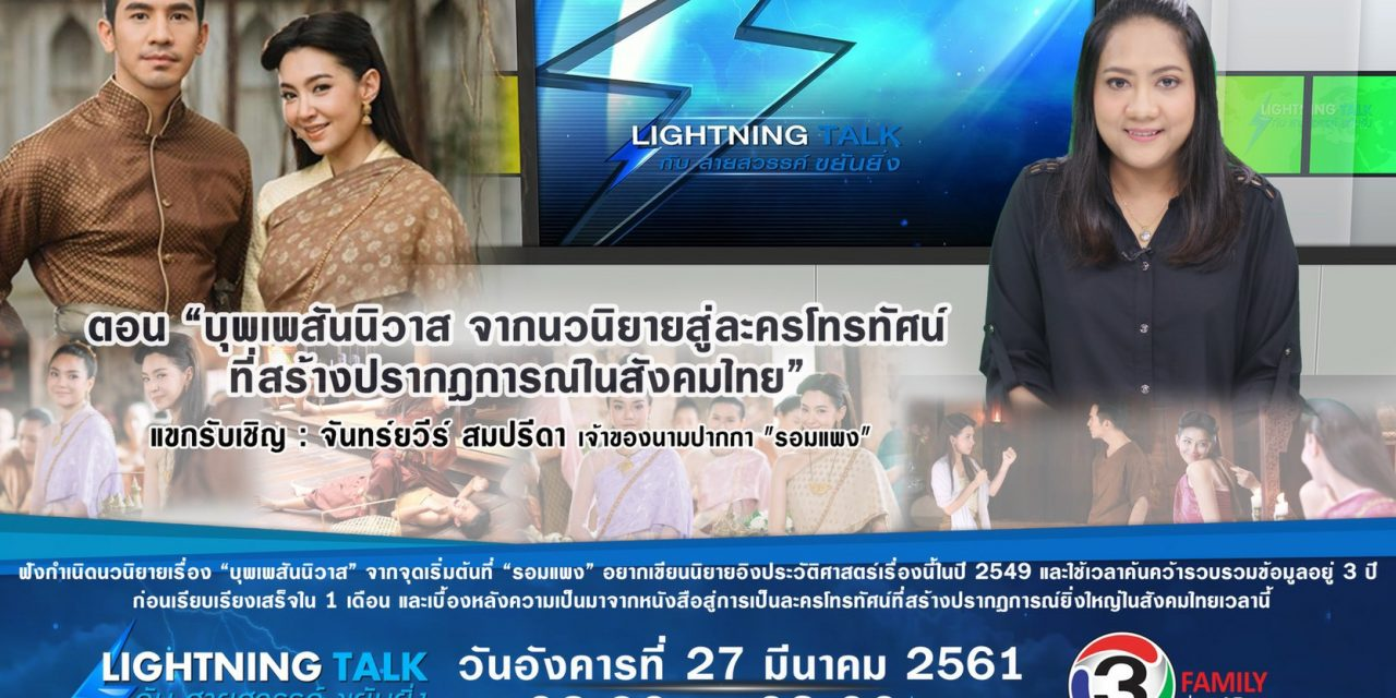 """""""บุพเพสันนิวาส จากนวนิยายสู่ละครโทรทัศน์ที่สร้างปรากฎการณ์ในสังคมไทย"""""""