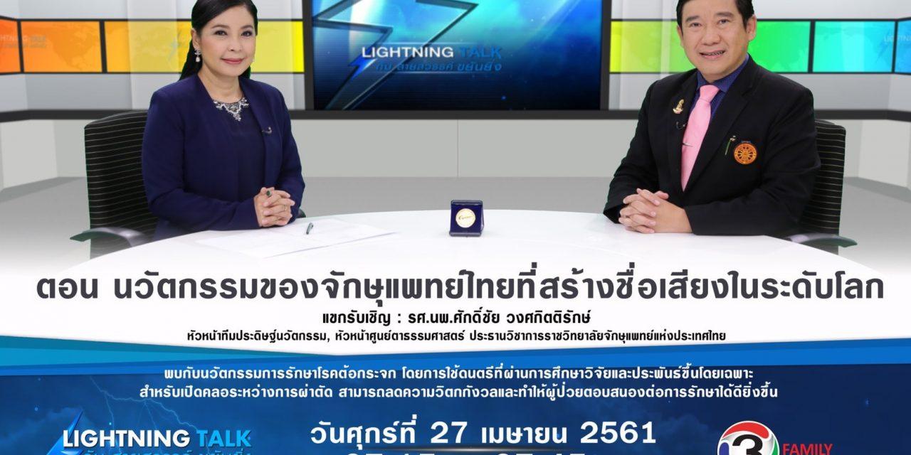 """""""นวัตกรรมของจักษุแพทย์ไทยที่สร้างชื่อเสียงในระดับโลก"""""""