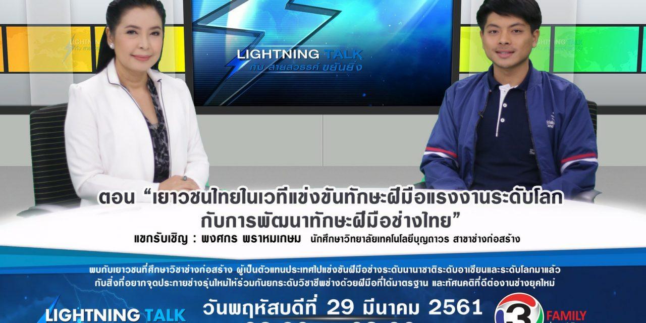 """""""เยาวชนไทยในเวทีแข่งขันทักษะฝีมือแรงงานระดับโลก กับการพัฒนาทักษะฝีมือช่างไทย"""""""