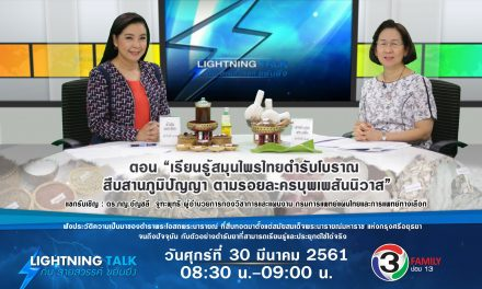 """""""เรียนรู้สมุนไพรไทยตำรับโบราณ สืบสานภูมิปัญญา ตามรอยละครบุพเพสันนิวาส"""""""