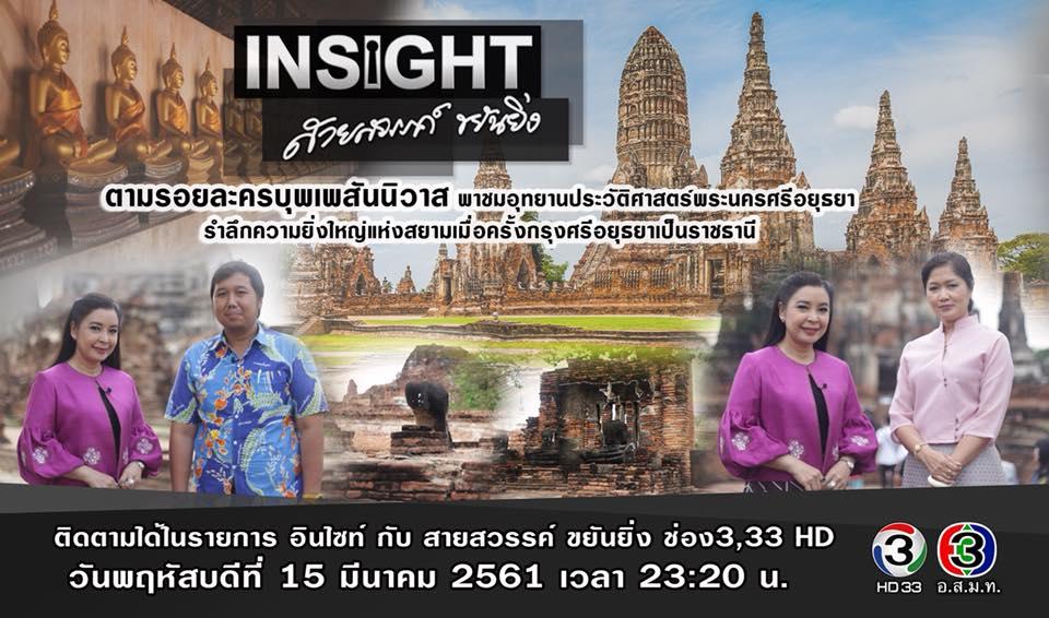 """""""อุทยานประวัติศาสตร์พระนครศรีอยุธยา ร่องรอยอารยธรรมไทยที่ปลุกหัวใจให้รักชาติ"""""""