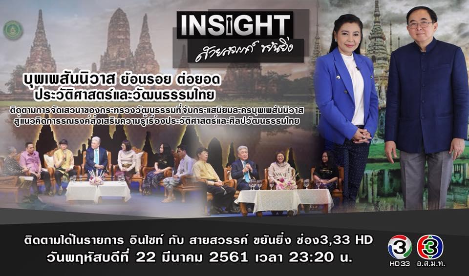 """""""บุพเพสันนิวาส…ย้อนรอย ต่อยอดประวัติศาสตร์และวัฒนธรรมไทย"""""""