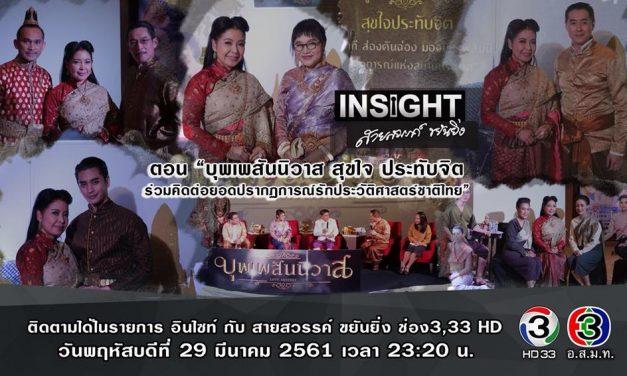 """""""บุพเพสันนิวาส สุขใจ ประทับจิต ร่วมคิดต่อยอดปรากฏการณ์รักประวัติศาสตร์ชาติไทย"""""""