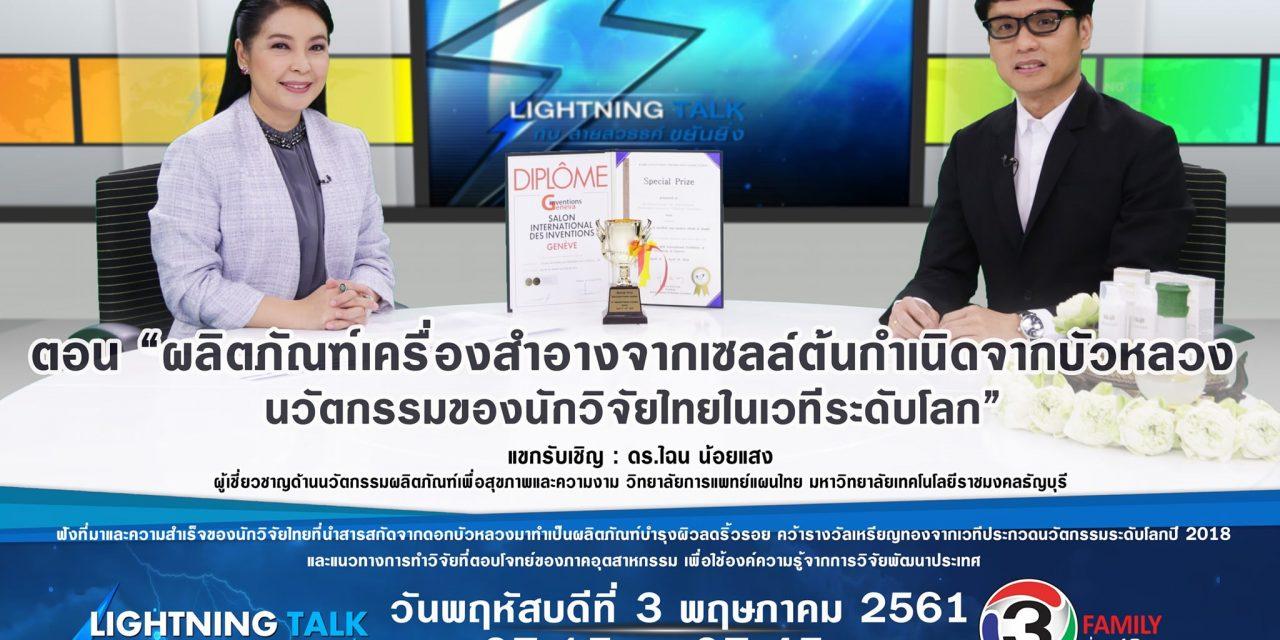 """""""ผลิตภัณฑ์เครื่องสำอางจากเซลล์ต้นกำเนิดจากบัวหลวง นวัตกรรมของนักวิจัยไทยในเวทีระดับโลก"""""""