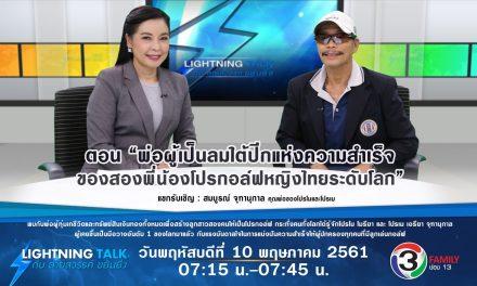 """""""พ่อผู้เป็นลมใต้ปีกแห่งความสำเร็จของสองพี่น้องโปรกอล์ฟหญิงไทยระดับโลก"""""""