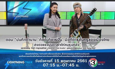 """""""บันทึกตำนาน 'กิตติ กีตาร์ปืน' มือกีตาร์ชั้นครูของเมืองไทย ส่งต่อแรงบันดาลใจให้คนรุ่นหลัง"""""""