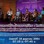 """""""เสวนาคอนเสิร์ต วัฒนธรรมนำไทย : ไทยนิยม สู่นิยมไทย"""""""