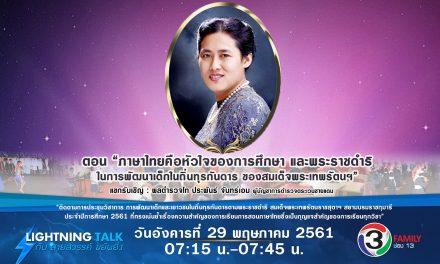 """""""ภาษาไทยคือหัวใจของการศึกษา และพระราชดำริในการพัฒนาเด็กในถิ่นทุรกันดาร ของสมเด็จพระเทพรัตนฯ"""""""
