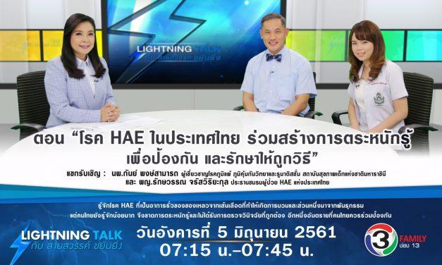 """""""โรค HAE ในประเทศไทย….ร่วมสร้างการตระหนักรู้ เพื่อป้องกัน และรักษาให้ถูกวิธี"""""""
