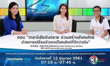 """""""เกลานิสัยอันตราย ร่วมสร้างสังคมไทยด้วยการเปลี่ยนตัวเองเป็นคนใหม่ที่ดีกว่าเดิม"""""""