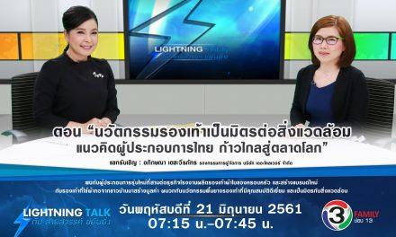 """""""นวัตกรรมรองเท้าเป็นมิตรต่อสิ่งแวดล้อม แนวคิดผู้ประกอบการไทย ก้าวไกลสู่ตลาดโลก"""""""