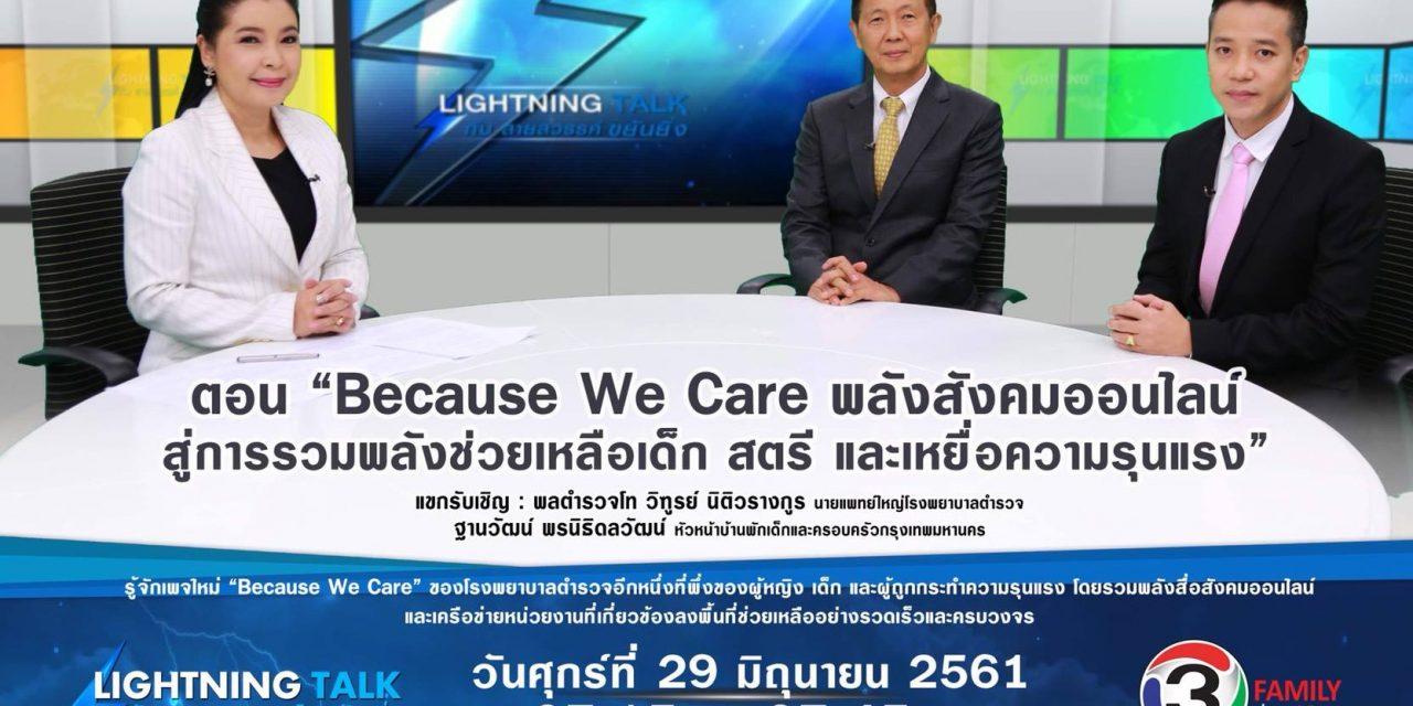 """""""Because We Care พลังสังคมออนไลน์ สู่การรวมพลังช่วยเหลือเด็ก สตรี และเหยื่อความรุนแรง"""""""