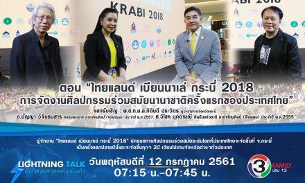 """""""ไทยแลนด์ เบียนนาเล่ กระบี่ 2018 การจัดงานศิลปกรรมร่วมสมัยนานาชาติครั้งแรกของประเทศไทย"""""""