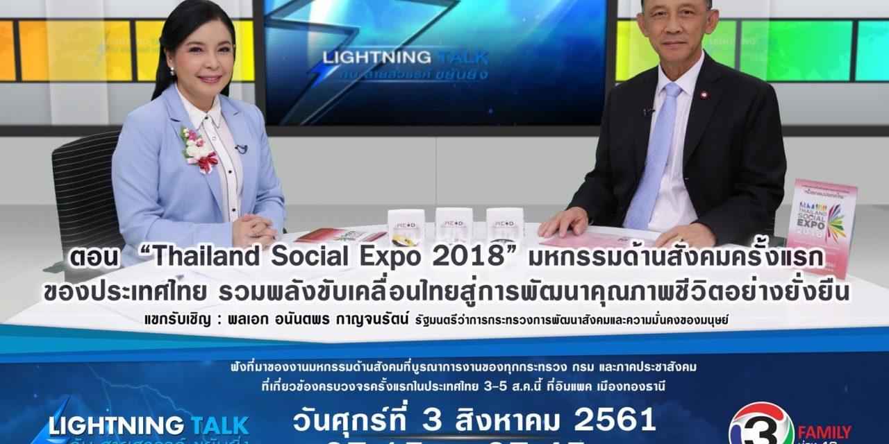 """""""Thailand Social Expo 2018"""" มหกรรมด้านสังคมครั้งแรกของประเทศไทย รวมพลังขับเคลื่อนไทยสู่การพัฒนาคุณภาพชีวิตอย่างยั่งยืน"""