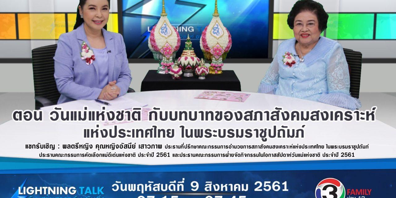 """วันแม่แห่งชาติ กับบทบาทของสภาสังคมสงเคราะห์แห่งประเทศไทย ในพระบรมราชูปถัมภ์"""""""