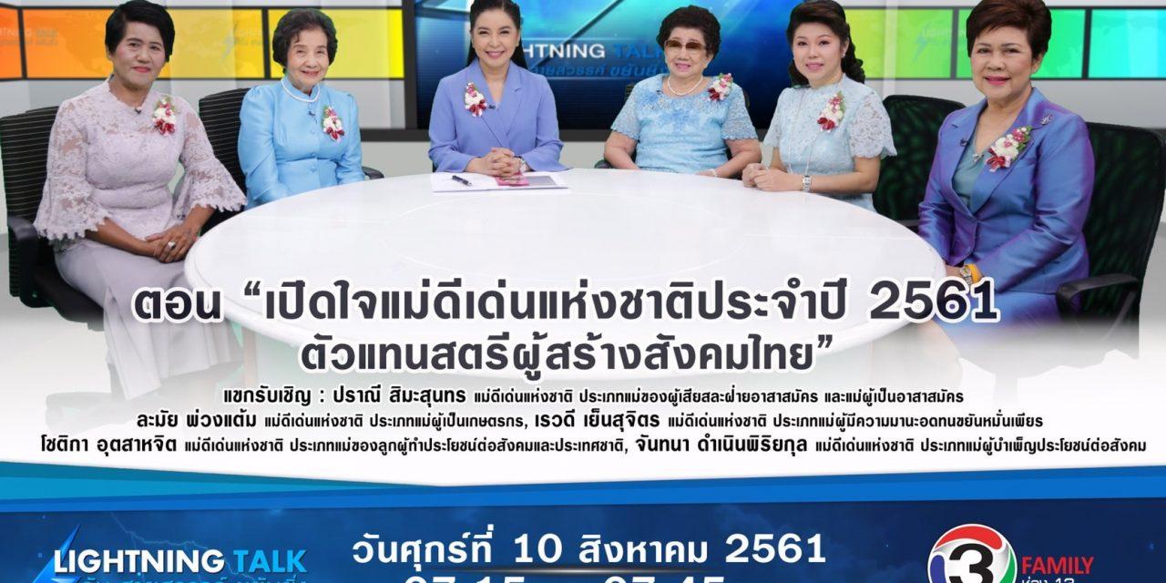 """""""เปิดใจแม่ดีเด่นแห่งชาติประจำปี 2561 ตัวแทนสตรีผู้สร้างสังคมไทย"""""""