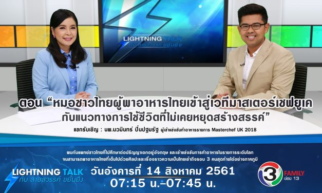 """""""หมอชาวไทยผู้พาอาหารไทยเข้าสู่เวทีมาสเตอร์เชฟยูเค กับแนวทางการใช้ชีวิตที่ไม่เคยหยุดสร้างสรรค์"""""""
