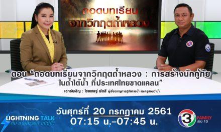 """""""ถอดบทเรียนจากวิกฤตถ้ำหลวง : การสร้างนักกู้ภัยในถ้ำใต้น้ำ ที่ประเทศไทยขาดแคลน"""""""