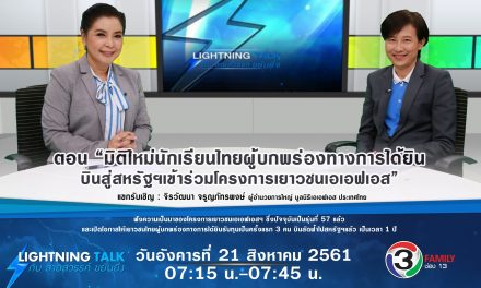 """""""มิติใหม่นักเรียนไทยผู้บกพร่องทางการได้ยินบินสู่สหรัฐฯเข้าร่วมโครงการเยาวชนเอเอฟเอส"""""""