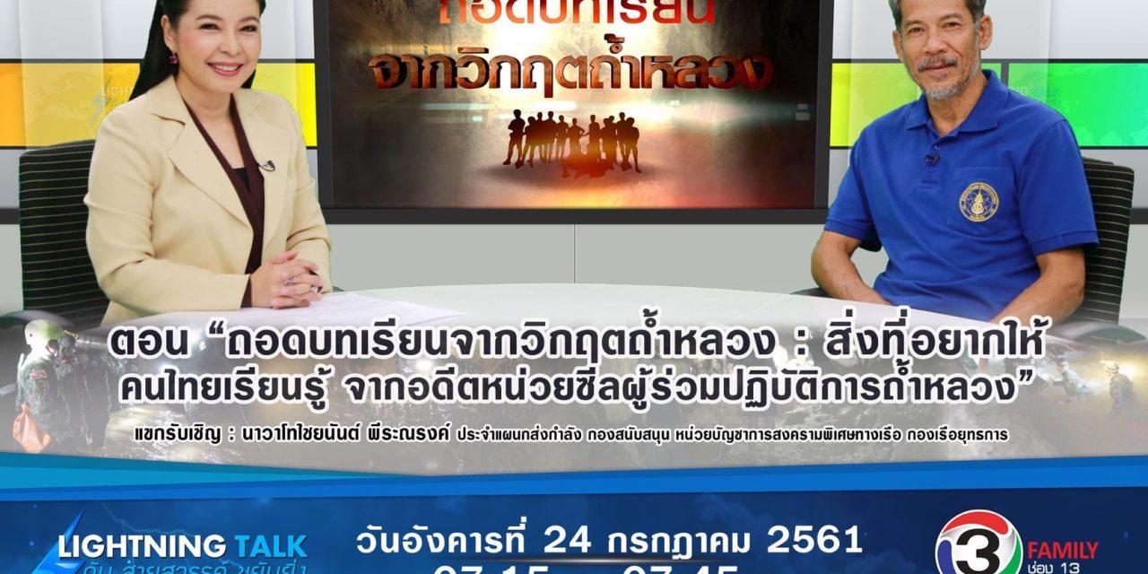 """""""ถอดบทเรียนจากวิกฤตถ้ำหลวง : สิ่งที่อยากให้คนไทยเรียนรู้ จากอดีตหน่วยซีลผู้ร่วมปฏิบัติการถ้ำหลวง"""""""