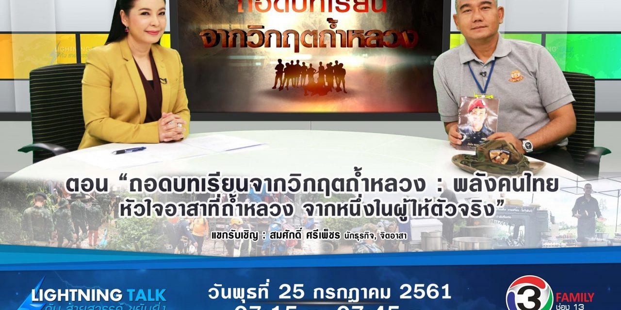 """""""ถอดบทเรียนจากวิกฤตถ้ำหลวง : พลังคนไทยหัวใจอาสาที่ถ้ำหลวง จากหนึ่งในผู้ให้ตัวจริง"""""""