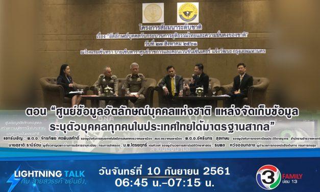 """""""ศูนย์ข้อมูลอัตลักษณ์บุคคลแห่งชาติ แหล่งจัดเก็บข้อมูลระบุตัวบุคคลทุกคนในประเทศไทยได้มาตรฐานสากล"""""""