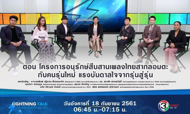 """""""โครงการอนุรักษ์สืบสานเพลงไทยสากลอมตะกับคนรุ่นใหม่ แรงบันดาลใจจากรุ่นสู่รุ่น"""""""