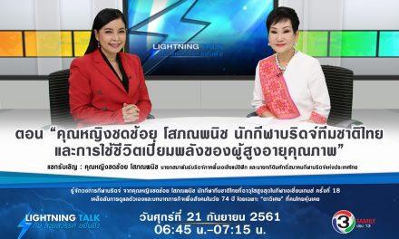 """""""คุณหญิงชดช้อย โสภณพนิช นักกีฬาบริดจ์ทีมชาติไทย และการใช้ชีวิตเปี่ยมพลังของผู้สูงอายุคุณภาพ"""""""