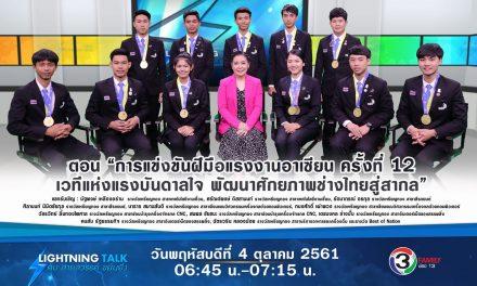 """""""การแข่งขันฝีมือแรงงานอาเซียน ครั้งที่ 12 เวทีแห่งแรงบันดาลใจ พัฒนาศักยภาพช่างไทยสู่สากล"""""""
