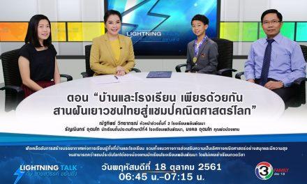 """""""บ้านและโรงเรียน เพียรด้วยกัน สานฝันเยาวชนไทยสู่แชมป์คณิตศาสตร์โลก"""""""
