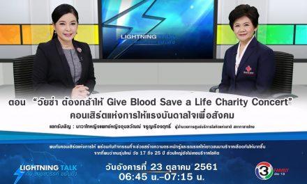 """""""วัยซ่า ต้องกล้าให้ Give Blood Save a Life Charity Concert""""  คอนเสิร์ตแห่งการให้ แรงบันดาลใจเพื่อสังคม"""