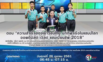 """""""ความสำเร็จของเยาวชนไทย นักกีฬาเรือใบแชมป์โลก ออพติมิสต์ เวิลด์ แชมเปี้ยนชิพ 2018"""""""