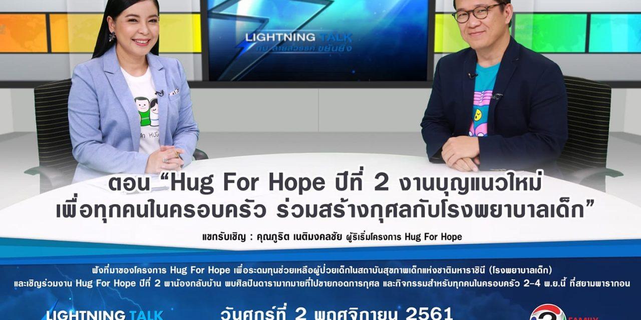 """""""Hug For Hope ปีที่ 2 งานบุญแนวใหม่เพื่อทุกคนในครอบครัว ร่วมสร้างกุศลกับโรงพยาบาลเด็ก"""""""