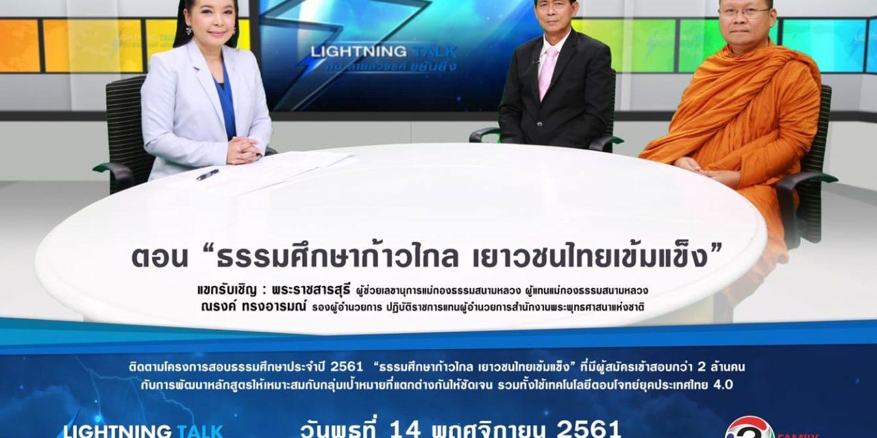 """""""ธรรมศึกษาก้าวไกล เยาวชนไทยเข้มแข็ง"""""""