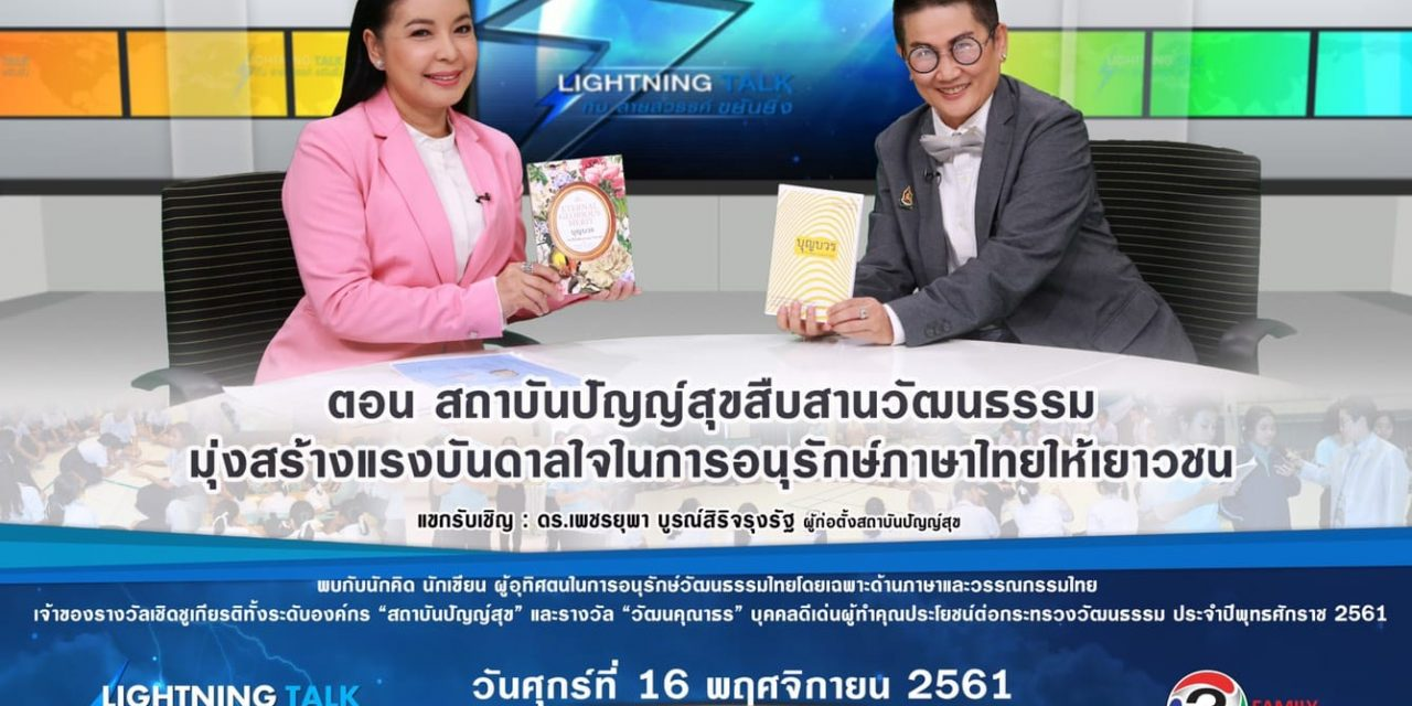 """""""สถาบันปัญญ์สุขสืบสานวัฒนธรรมมุ่งสร้างแรงบันดาลใจในการอนุรักษ์ภาษาไทยให้เยาวชน"""""""