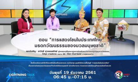 """""""การแสดงโขนในประเทศไทย มรดกวัฒนธรรมของมวลมนุษยชาติ"""""""