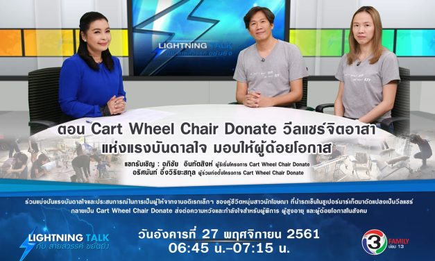 """""""Cart Wheel Chair Donate วีลแชร์จิตอาสาแห่งแรงบันดาลใจ มอบให้ผู้ด้อยโอกาส"""""""