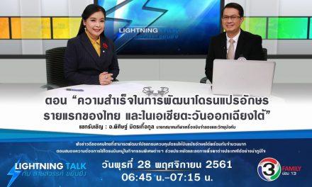 """""""ความสำเร็จในการพัฒนาโดรนแปรอักษรรายแรกของไทย และในเอเชียตะวันออกเฉียงใต้"""""""